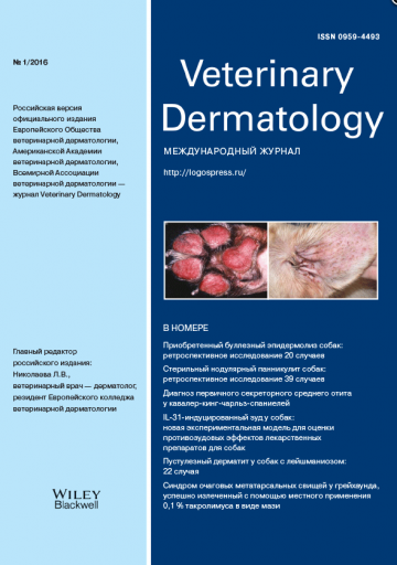 Veterinary Dermatology  #1-2016